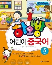 하오빵 어린이 중국어 Step. 5(Main Book)