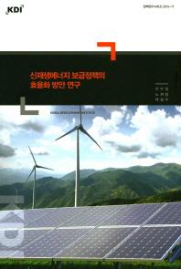 신재생에너지 보급정책의 효율화 방안연구