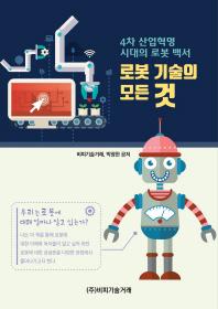 4차 산업혁명 시대의 로봇 백서: 로봇 기술의 모든 것