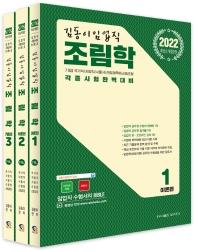 2022 김동이 임업직 조림학