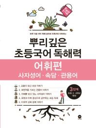 뿌리깊은 초등국어 독해력 어휘편 3단계(초등 3-4학년 대상)