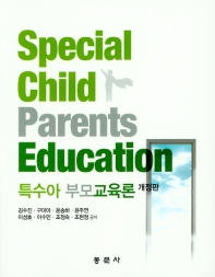 특수아 부모교육론
