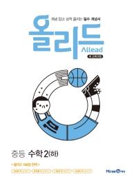 올리드 중학 수학2(하)(2020)