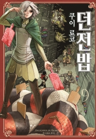 던전밥. 9