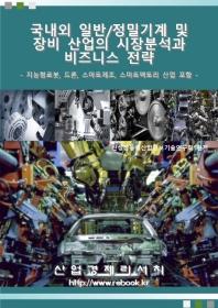 국내외 일반/정밀기계 및 장비 산업의 시장분석과 비즈니스 전략
