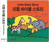 리틀 바이블 스토리(Little Bible Story)