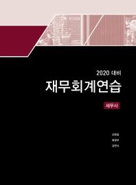 재무회계연습: 세무사(2020)
