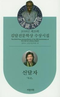 김달진문학상 수상시집(2018년 제29회)