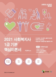사회복지실천 기본 핵심이론서(사회복지사 1급 2교시)(2021)