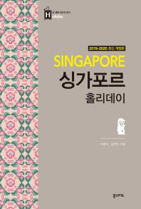 싱가포르 홀리데이(2019-2020)