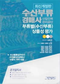 수산부류 경매사 상품성 평가(2021)