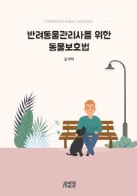 반려동물관리사를 위한 동물보호법
