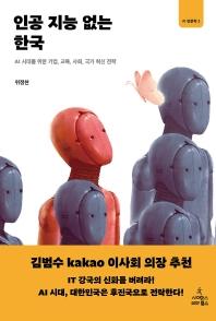 인공 지능 없는 한국