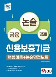 혼잡(JOB) 신용보증기금 핵심이론 + 논술만점노트(2021)