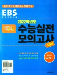 지피지기 백전백승 수능실전모의고사 과학탐구 물리학1 5회분(2021)(2022 수능대비)