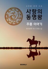 사랑의 동명왕 (주몽 이야기) - 이광수 역사 장편소설