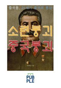 소련 붕괴 중국 붕괴, 중국몽 21세기 중국의 몽상