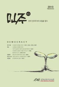 민주(여름호 통권8호)
