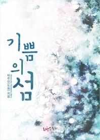 [세트] 기쁨의 섬 (전2권/완결)