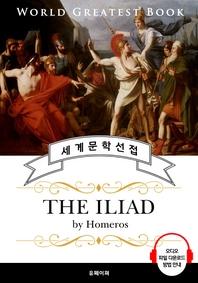 일리아드 (The Iliad) - 고품격 시청각 영문판