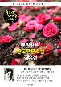 뿌리깊은 한국단편소설 - 김유정 : 중고생이라면 꼭 읽어야 할