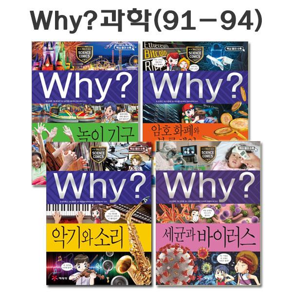 [예림당]why 와이 과학 학습만화 91번-94번 (전4권)
