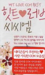 힛트 러브 씨씨엠(TAPE 3개)