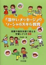 「溫かいメッセ―ジ」のソ―シャルスキル敎育 授業や個別支援で使える學習シナリオ33