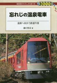 忘れじの溫泉電車 溫泉へ向かう鐵道今昔