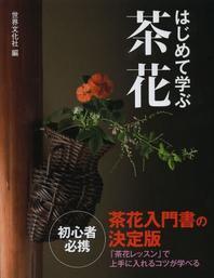 はじめて學ぶ茶花 茶花入門書の決定版