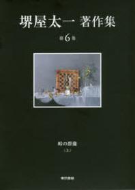 堺屋太一著作集 第6卷