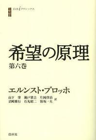 希望の原理 第6卷