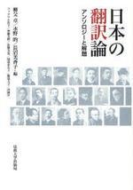 日本の飜譯論 アンソロジ―と解題