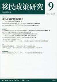 移民政策硏究 VOL.9(2017)