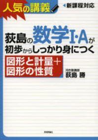 荻島の數學1.Aが初步からしっかり身につく 圖形と計量+圖形の性質