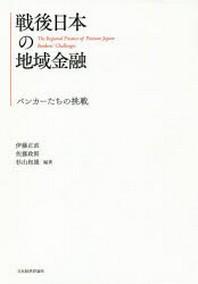 戰後日本の地域金融 バンカ-たちの挑戰