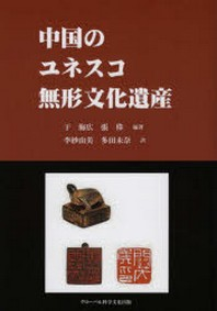 中國のユネスコ無形文化遺産