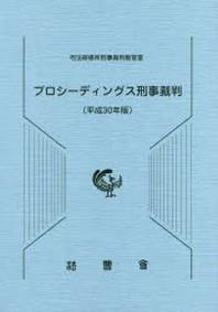 プロシ-ディングス刑事裁判 平成30年版