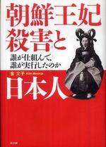 朝鮮王妃殺害と日本人 誰が仕組んで,誰が實行したのか