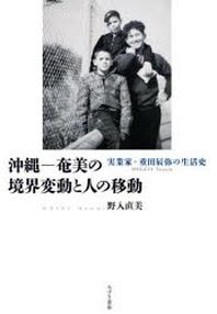 沖繩-奄美の境界變動と人の移動 實業家.重田辰彌の生活史