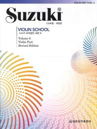 스즈키 바이올린 교본. 6