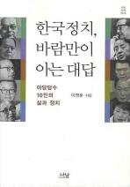 한국정치 바람만이 아는 대답
