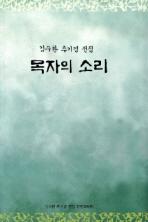 목자의 소리(김수환 추기경 전집 1)