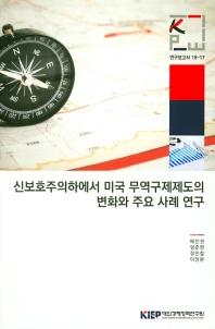 신보호주의하에서 미국 무역구제제도의 변화와 주요 사례 연구