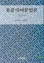 표준 국어 문법론(개정판)