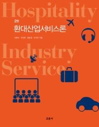 환대산업서비스론