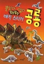 말랑말랑 매직 스티커: 공룡