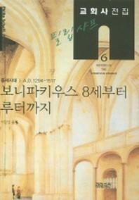 필립 샤프 교회사전집. 6: 보니파키우스 8세부터 루터까지