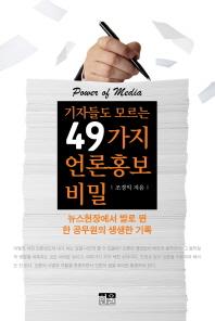 기자들도 모르는 49가지 언론홍보 비밀