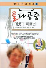 골다공증 예방과 치료법